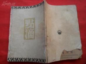 民国名人平装书《点滴》民国24年,巴金著,开明书店,品好如图。