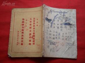 民国红色文献《全世界革命力量团结起来反对帝国主义的侵略》1948年,毛泽东著,华东新华书店,品好如图。