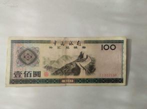 中国银行1979年壹佰圆外汇兑换券一张 字冠号为ZJ527180(包老包真)