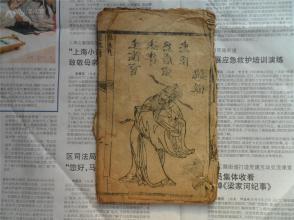 清代木刻本唱本《唐王 游 地 府》一册。