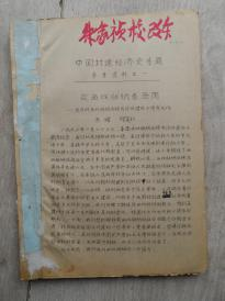 1977年,学者朱家祯毛笔校改本,油印马曜与缪鸾和之作,从西双版纳看西周 一为庆祝西双版纳傣族自治州建州十周年而作 马曜、缪鸾和著