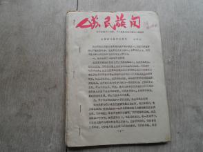 批校本,4个单本合订,从马曜的资料中选出,应是马曜批校,苏联的民族问题