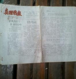 1966年期刊,创刊号,真理战报。油印的,很少见的创刊号期刊