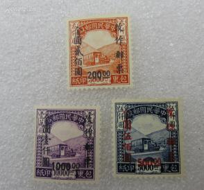 """1948年民国普49 包裹印纸改作""""金圆""""邮票3枚全套"""