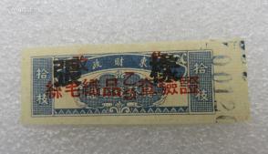 新中国初期华东财政部卷烟查验证拾枝加盖改作丝毛织品乙类查验证样张(带数字00120边)