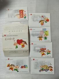 安徽省送温暖工程邮资明信片6张