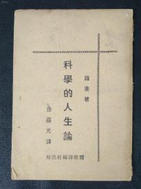 孤本~~【科学的人生论】~~1933年一版一印~~罗素著~~一册全~~是研究人生与科学如何相合而走向人生的幸福的一本书