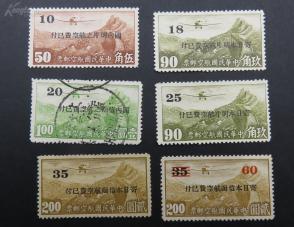 """中华民国航空邮票加盖""""国内信函之航空费已付""""和""""寄日本明片航空费已付""""共6张"""