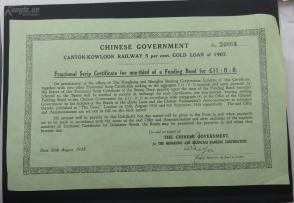 中国政府广东九龙铁路1907年5%的黄金贷款股票(NO,24864)
