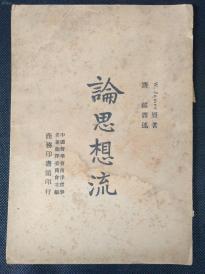 """【稀见美品】~~民国24年初版,重要的、哲学的、心理学的著作~~《论思想流》一册全~~中国哲学会西洋哲学名著编译委员会主编~是书大部分先曾在""""心""""杂志,1884年1月号上发表过。(论人的意识、思想、心、感觉、观念等哲学及心理的辩证关系)是书在哲学史及心理学史上至关重要"""