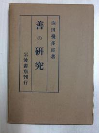 西田几多郎《善の研究》(原函套,岩波书店,1929年版)