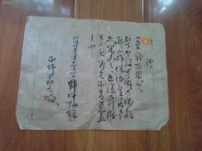 日本文献 稿本  明治19年(相当于清代1886年)证    贴印花税票1枚  有私章    请识者自鉴