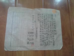 日本文献   稿本  明治29年(相当于清代1896年)小作*当依赖证    贴印花税票1枚  有私章    请识者自鉴