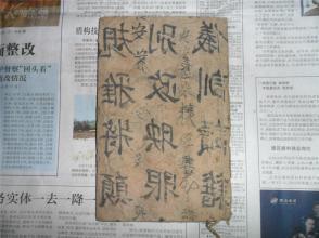 民国木刻唱本《安安 送 米》一册全。