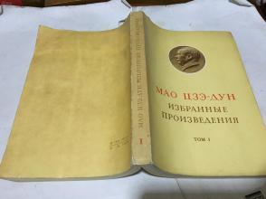 毛泽东选集 俄文版 第一卷