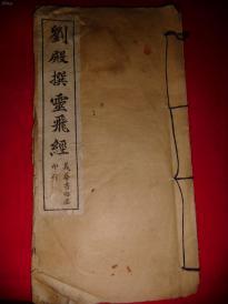 民国白纸精印灵飞经之【琼宫五帝内思上法】全一册