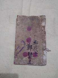 手抄本<开眼的瞎子,忠勇家,共22页