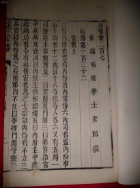 清道光武英殿白纸刻本【唐书】一册卷207全 后附考证