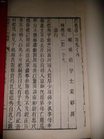清道光武英殿白纸刻本【唐书】一册卷194-195全 后附考证