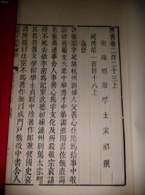 清道光武英殿白纸刻本【唐书】一册卷223上下全 后附考证