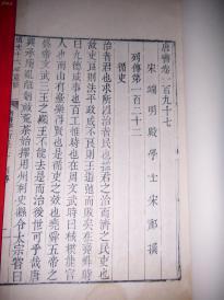 清道光武英殿白纸刻本【唐书】一册卷197 全 后附考证