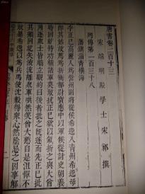 清道光武英殿白纸刻本【唐书】一册卷213-214全 后附考证