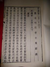 清道光武英殿白纸刻本【唐书】一册卷224下   后附考证