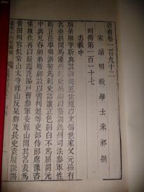清道光武英殿白纸刻本【唐书】一册卷192-193全 后附考证