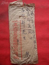 民国老信封一封,内附孙中山邮票4张,品如图。