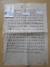 中国书法家协会会员、南京著名百岁书法家【端木仲森,简历手札,有照片】