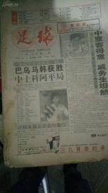 足球1994年10月(第742-750期)