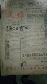 1994年4月(第690-697期)