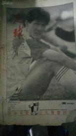 足球1995年1月(第768-776期)