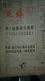 1994年5月(第698-706期)