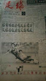 足球1995年9月(第836-843期)