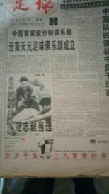 足球1995年10月(844-852期)