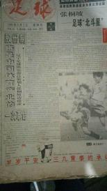 足球1995年8月(第827-835期)