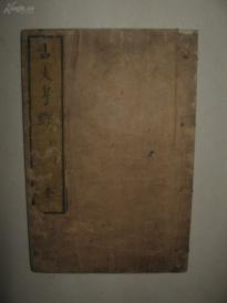 和刻本 《古文孝经余师》1册全  日本明治时期