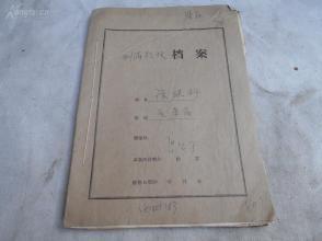 解放初,整风运动《坏分子,盗窃,私购铁路器材,反革命罪》(凫山县)县长兼审判长朱迪吉签署。