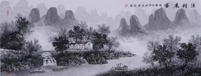 广西美协荣誉副主席、桂林画院院长《张复兴》渔村晨雾