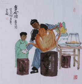 马海方 大碗茶