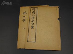 7165民国鼓词小说经典 绘图八续施公案 两册全 原装书