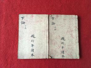 民国22年 木刻本 《下论集注》卷6-10  二册全