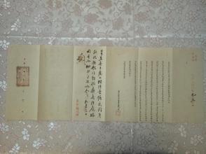 民国八年 淞沪警察厅 二区警察署长杜金钊毛笔司法 呈折 一份,有厅长徐国梁批文。加盖官方和厅长等印章,书法一流