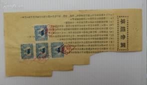1950年2月16日北京新民报日刊预收广告费收据贴印花税票4张总额80元