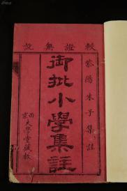 【朱墨雙色批注】光緒蒙學教育課本,【御批小學集注】原裝一函六卷四冊一套全,是儒者為學的基礎,儒學啟蒙教育的重要教材。前賢大量朱墨雙色批注。珍本