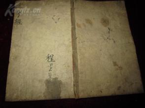 绘图祥注历史三字经