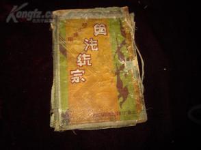 ❤️原函套线装书【【算法统筹】】一函四册完整齐全