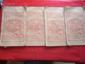 线装书《幼学琼林》民国,4册全,上海广益书局,大开本,品好如图。