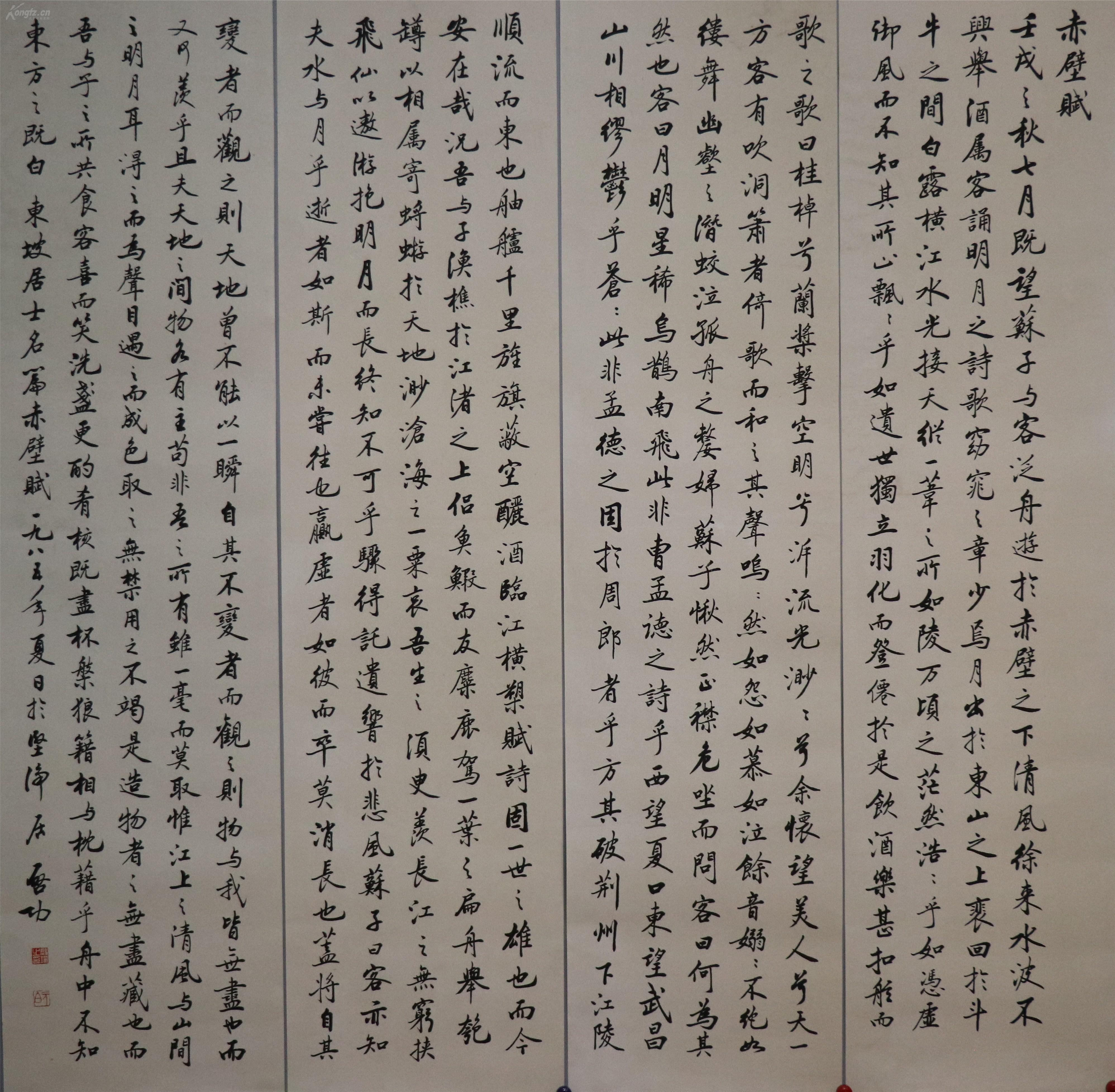 中国当代著名书画家,教育家 启功 书法 四条屏图片